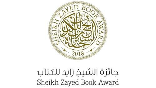 Sheikh Zayed Book Prize Logo