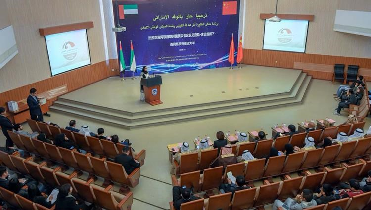 Amal Al Qubaisi receives a lecture at the Sheikh Zayed Center for Arabic Language and Islamic Studies in Beijing