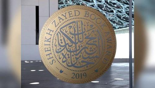 القائمة الطويلة لجائزة الشيخ زايد للكتاب فرع الترجمة 2019
