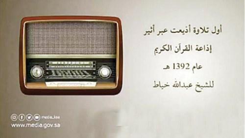 إذاعة القرآن الكريم من السعودية تاريخ معطر بمزامير الجنة صحيفة