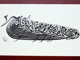 جمالية الخط العربي  7a-na-118126