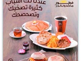 6 خيارات مختلفة ضمن قائمة فطور ماكدونالدز صحيفة الاتحاد