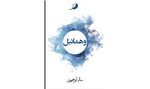 ديوان جديد  للشاعر سالم أبوجمهور