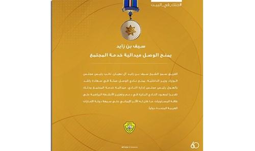 سيف بن زايد يمنح الوصل ميدالية «خدمة المجتمع»