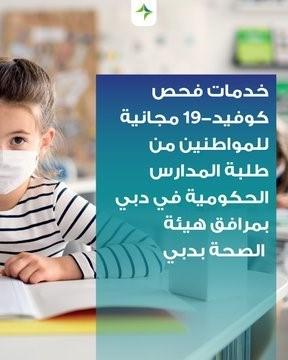 خدمات فحص كورونا مجاناً للطلبة المواطنين بالمدارس الحكومية في دبي